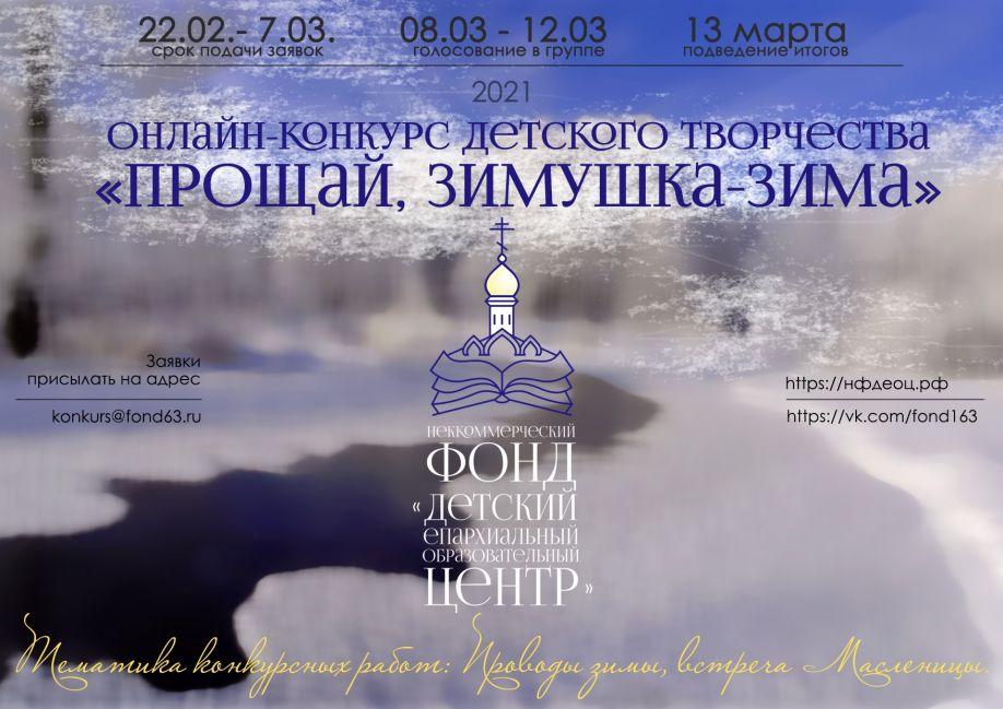 КОНКУРС «ПРОЩАЙ, ЗИМУШКА-ЗИМА» (2021)