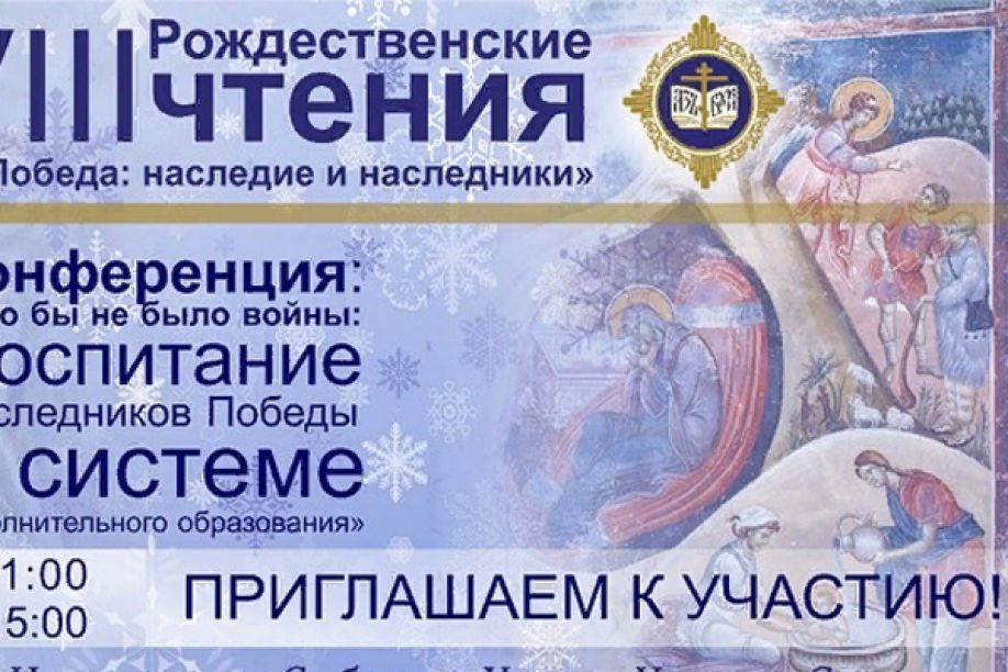 Приглашение на Рождественские чтения 2020