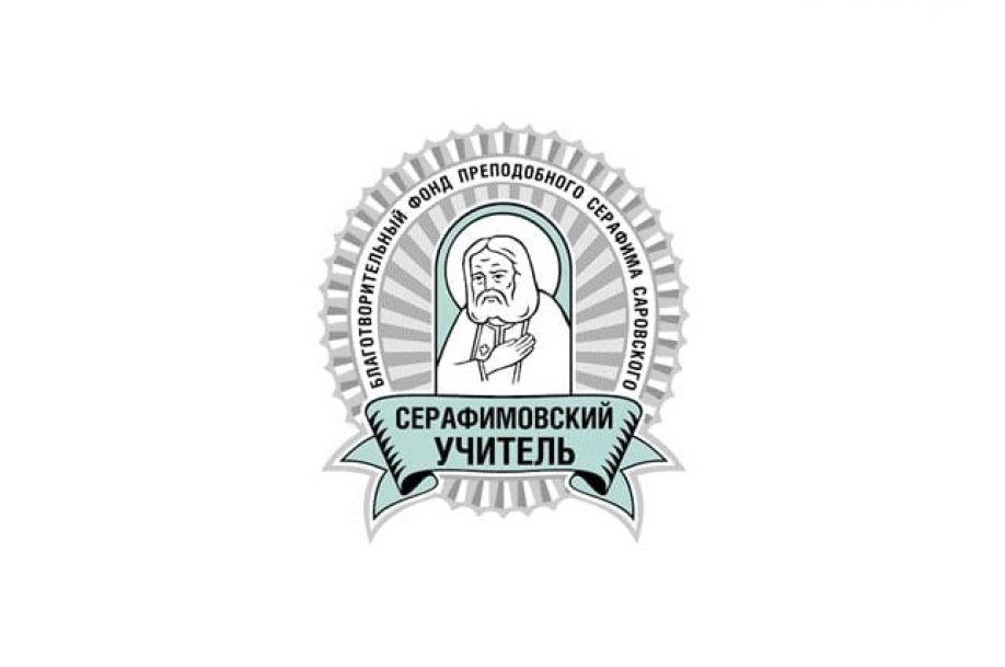 """Итоги конкурса """"Серафимовский учитель-2021"""""""