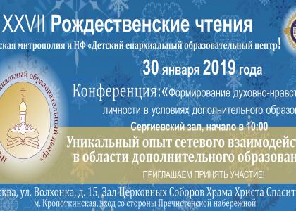 Приглашение на XXVII Международные Рождественские Чтения