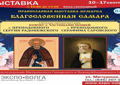 """НФ """"ДЕОЦ"""" на православной выставке"""