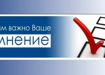 Приглашаем принять участие в оценке качества нашей работы
